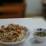 ラーメン大将 - 10番セット 肉チャーハンとスープ