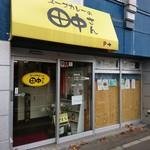 スープカレーの田中さん - 店舗外観