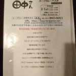 スープカレーの田中さん - メニュー中表紙