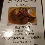 スープカレーの田中さん - メニュー1(マンスリー2018.11)
