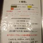 スープカレーの田中さん - メニュー3(スープ・辛さ・ライス)