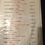 スープカレーの田中さん - メニュー4(メイン1)