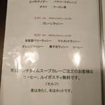スープカレーの田中さん - メニュー6(ソフトドリンク)