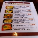 Udommura - 6位~10位