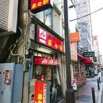"""Hokkaidouramenrairaiken - 来々軒さん素晴らしいです( ̄∇ ̄ノノ""""パチパチパチ!!"""