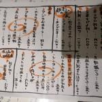 96651834 - メニュー②
