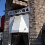 96653625 - 菊水の店舗