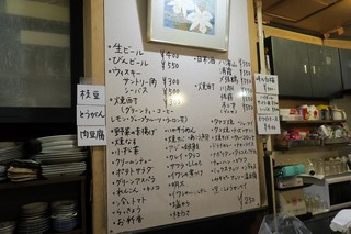 壱番館 - メニューの字がきれいで見やすい