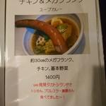 スープカレーの田中さん - メニュー2(チキン&メガフランク)