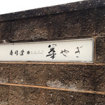 寿司栄 華やぎ - 外観