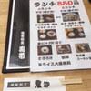 蕎麦割烹 黒帯 鶴舞店