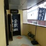 倉敷カレー -