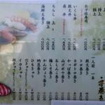 魚河岸料理 尋 -