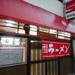 秋田食堂 - お店の外観