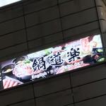 しゃぶしゃぶ&食べ放題 鍋道楽 - しゃぶしゃぶ&食べ放題 鍋道楽 秋葉原店(東京都千代田区外神田)外観