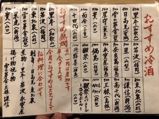 旬菜 おぐら家 - 日本酒