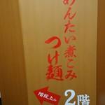 96687036 - 店舗は2階にある。