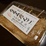9669171 - 黒みつ・なるみだんご(10本840円)