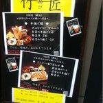 串の彩 竹匠 - 美味しい串揚げ屋さん