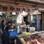 田中鮮魚店 - まずはここで食べたいやーつを買います