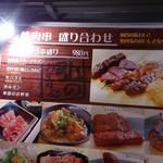 96692599 - 焼肉串メニュー