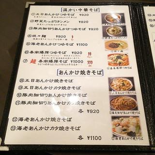 泰南飯店 - 今回のチャレンジメニューはこちら!!