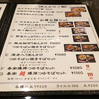泰南飯店 - セットメニューがお得過ぎィ!!!