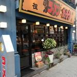 ラーメンたろう - 地下鉄三ノ宮駅の東出口8を出て、左(新神戸方向)進んだ先の左手にあるお店