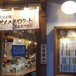 酒場劇場 せんべろロケット 駅東製作所 -