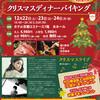 ホテル京都エミナース - 料理写真:クリスマスディナーバイキングご予約受付中