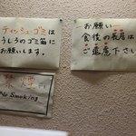 麺屋 すずらん -