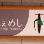 かふぇめし 椿 - 看板