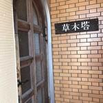 草木塔 - 入口