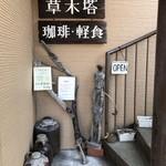 草木塔 - 雑貨屋さんの2階がカフェエリア