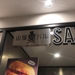 山猫バル サンドウィッチーズ -
