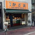 惣菜かざま - お店外観