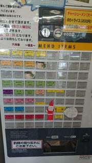 六角家 - 券売機です♪(*≧∀≦*)