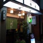 9671710 - お店の概観です。 店前のランプがレトロな感じですね。 落ち着いた感じの店構えです。