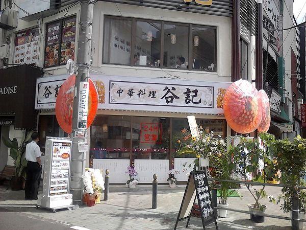 谷記 錦糸町南口