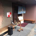 湯茶寮マルト - 入口