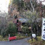 山の飯 沙羅 - 入口外観