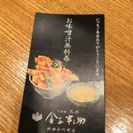 日本橋 天丼 金子半之助 - 次回使えるお味噌汁無料券。