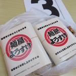 麺屋 ようすけ - 持ち帰りの「生餃子」