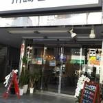 うどん×ちょい呑み 川崎うどん - 店舗外観