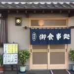 銀泉 - お店入口