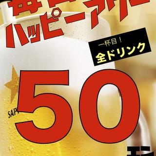 ◆毎日ハッピーアワー!ドリンク全種類50円!◆