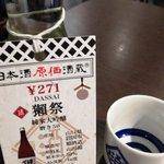 日本酒原価酒蔵 - やっぱり美味しい獺祭
