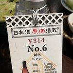日本酒原価酒蔵 - 6日、16日、26日のみ