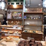 ハウネベーヤー - 天然酵母パン、石挽きパンもあります。