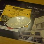 中野サンプラザ - ルームキーと朝食券